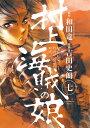 村上海賊の娘 7 (ビッグ コミックス)