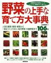 野菜の上手な育て方大事典 [ 北条雅章 ]