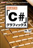 はじめての「C#」グラフィックス [ 赤間世紀 ]