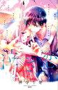 泣き恋 このときめきは罪深い (ぶんか社コミックス Sgirl Selection) [ アンソロジー ]