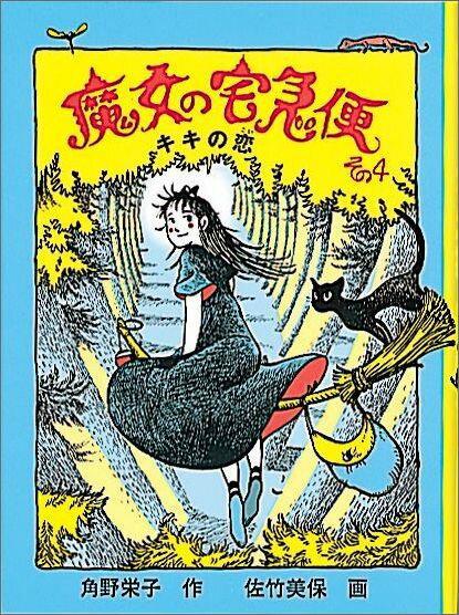 魔女の宅急便(その4) キキの恋 (福音館創作童話シリーズ) [ 角野栄子 ]...:book:11237310