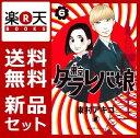 東京タラレバ娘 1-6巻セット