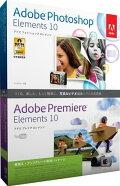 Photoshop Elements & Premiere Elements 10 日本語版 アップグレード版