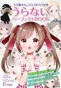 ちび魔女ねこぴと48人の女神 うらないパーフェクトBOOK (チャームブックス)