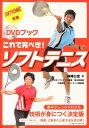 これで完ぺき!ソフトテニス DVDブック [ 神崎公宏 ] - 楽天ブックス