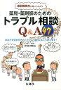薬局・薬剤師のためのトラブル相談Q&A47 [ 赤羽根秀宜 ]