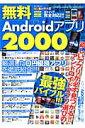 無料Androidアプリ2000