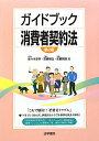 ガイドブック消費者契約法第2版