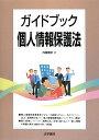 ガイドブック個人情報保護法