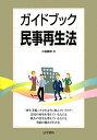 ガイドブック民事再生法