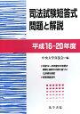 司法試験短答式問題と解説(平成16ー20年度)
