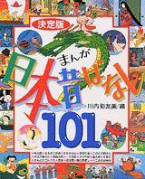 まんが日本昔ばなし101 [ 川内彩友美 ]...:book:11097161