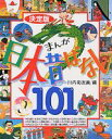 決定版 まんが日本昔ばなし101 (決定版101シリーズ) [ 川内 彩友美 ]