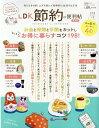 LDK節約の便利帖最新版 (晋遊舎ムック 便利帖シリーズ/LDK特別編集 074)