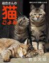 2018年卓上カレンダー 岩合さんの猫ごよみ [ 岩合 光昭...