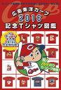 広島東洋カープ2016 記念Tシャツ図鑑