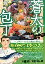 蒼太の包丁Deluxe(Vol.2) 兄妹の絆をつなぐ魂の舟盛り編 (マンサンQコミックス) [ 本