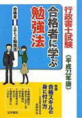 行政書士試験合格者に学ぶ勉強法(平成22年版)