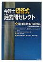 【送料無料】弁理士短答式過去問セレクト(2)