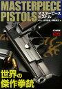 マスターピースピストル〜世界の傑作拳銃〜
