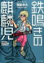 鉄鳴きの麒麟児歌舞伎町制圧編(4) (近代麻雀コミックス) [ 塚脇永久 ]