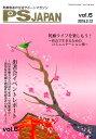 PSJAPAN(vol.6(2016.2.12) 乾癬患者の生活サポートマガジン 患者会イベントレポ