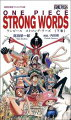 ONE PIECE STRONG WORDS(下巻)