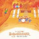 楽天楽天ブックスコーラスで聴く 思い出の唱歌・抒情歌 村祭 〜教室で歌ったあの歌〜 [ (童謡/唱歌) ]