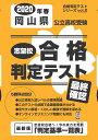 岡山県公立高校受験志望校合格判定テスト最終確認(2020年春受験用) (合格判定テストシリーズ)