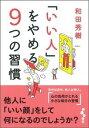 「いい人」をやめる9つの習慣 (だいわ文庫) [ 和田秀樹(心理・教育評論家) ]