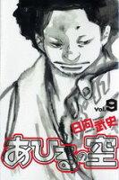 あひるの空(9)
