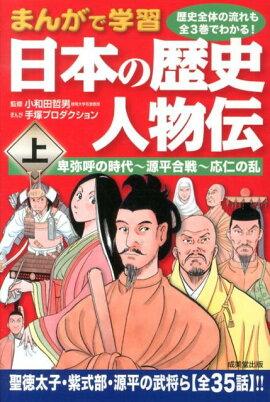 ヤフオク! - 即決*マンガ-日本の歴史がわかる本-全3 …