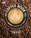 COFFEE BOOK [ アネット・モルドヴァ ]