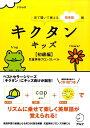 キクタンキッズ(初級編(児童英検ブロンズレベル) 見て聞いて覚える英単語帳