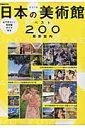 日本の美術館ベスト200最新案内(2016)