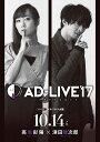 「AD-LIVE 2017」第5巻(高垣...