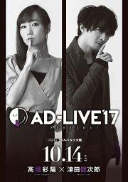 「AD-LIVE 2017」第5巻(高垣彩陽×<strong>津田健次郎</strong>)【Blu-ray】 [ 高垣彩陽 ]