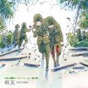 日本の軍歌アーカイブス vol.1 陸の歌 戦友 1932-1944 [ (国歌/軍歌) ]