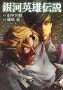 銀河英雄伝説 5 (ヤングジャンプコミックス) [ 藤崎 竜 ]
