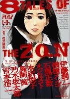 アイアムアヒーロー公式アンソロジーコミック8 TALES OF THE ZQN