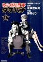 めしばな刑事タチバナ(16) (トクマコミックス) [ 旅井とり ]