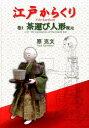 江戸からくり(巻1) 茶運び人形復元 [ 原克文 ]