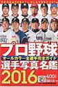 プロ野球選手写真名鑑(2016年)