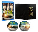 楽園【Blu-ray】 [ 綾野剛 ]