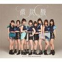 微炭酸/ポツリと/Good bye & Good luck! (通常盤A) [