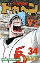 ドカベン プロ野球編(34) (少年チャンピオンコミックス)