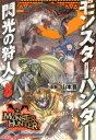 モンスターハンター閃光の狩人(8) (ファミ通クリアコミックス) [ 山本晋 ]