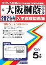 大阪桐蔭中学校(2021年春受験用) (大阪府国立・公立・私...