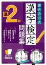書き込み式 漢字検定準2級問題集 成美堂出版編集部