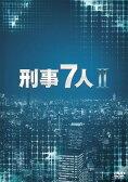 刑事7人 2 DVD-BOX [ 東山紀之 ]